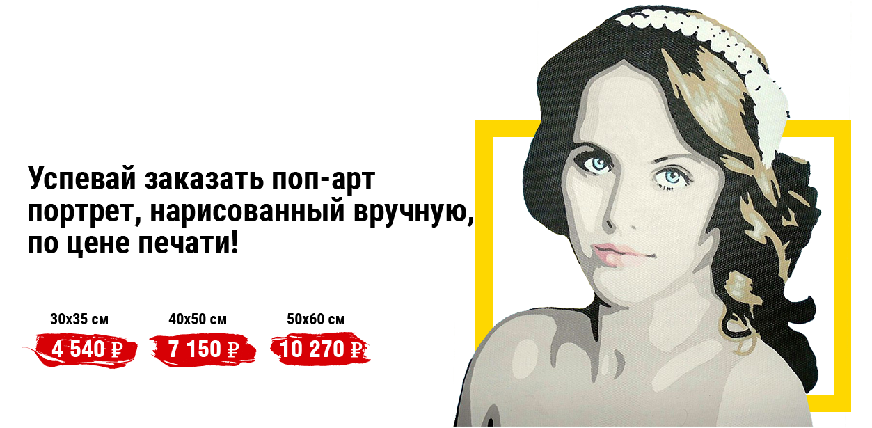 Portret-popart_баннер (1)